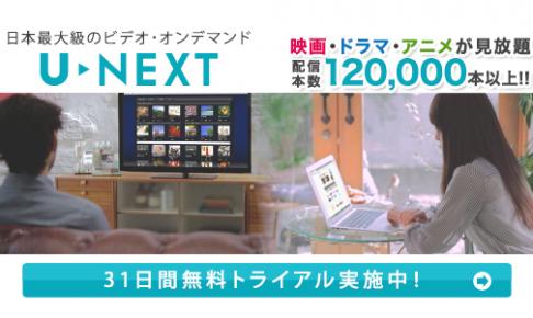 U-NEXT無料動画