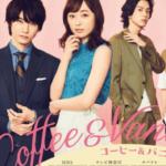 【コーヒー&バニラ】ドが無料視聴する方法